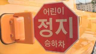 유치원ㆍ어린이집 버스 하차 미확인 범칙금 12만원