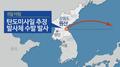 JCS: Corea del Norte lanza múltiples misiles hacia el mar del Este