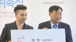 """빅뱅 태양, 평창 홍보대사 위촉 """"홍보곡 만들겠다"""""""
