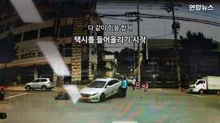 [현장영상] 힘 모아 택시 '번쩍'…시민들이 오토바이 운전자 구조