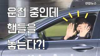 """[현장영상] 첫 운행 자율주행차로 여의도 4㎞ 달려보니…""""겁 많은 초보운.."""