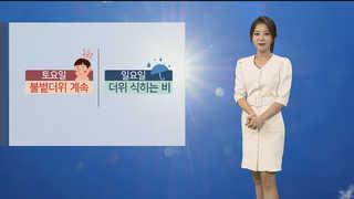 [날씨] 오늘도 폭염 계속…서울 32도ㆍ대구 35도