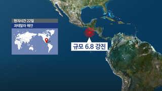 과테말라 태평양 연안서 규모 6.8 강진…쓰나미 경보 미발령