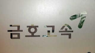 [비즈&] 박삼구 회장, '모태 기업' 금호고속 재인수 완료 外