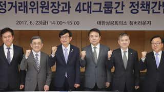 """김상조-4대 그룹 회동…""""기업 스스로 변화해야"""""""