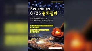 내일 오후 6시25분 광화문서 태극기ㆍ촛불 평화집회