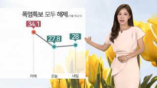 [날씨] 폭염특보 모두 해제…휴일 전국 곳곳 비