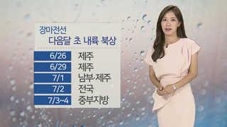 [날씨] 폭염특보 전국 해제…내일도 전국 곳곳 비
