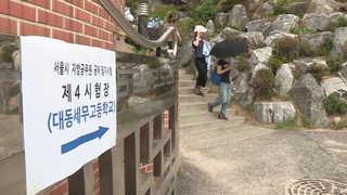 공시생들의 바늘구멍 뚫기…서울시 7ㆍ9급 86대1