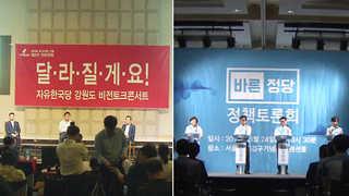 한국당 당권주자, 'TV토론' 신경전…바른정당, 수도권 토론회