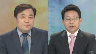[뉴스초점] 김상곤ㆍ송영무ㆍ조대엽 검증…여야 전운 고조