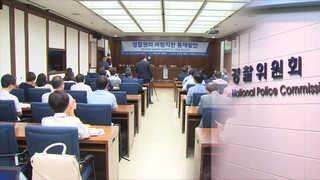 """경찰위원회는 거수기?…""""실질적 통제권한 가져야"""""""