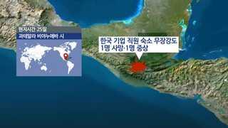 과테말라서 한국 기업 숙소에 무장강도…1명 사망ㆍ1명 중상