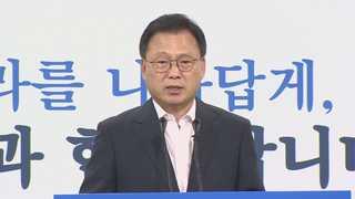 """""""선거개입ㆍ국가권력남용 고발도 공익신고에 포함"""""""