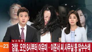[속보] 검찰, 오전 8시부터 이유미ㆍ이준서 씨 사무실 등 압수수색