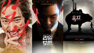 [새 영화] '박열' '리얼' '옥자'…극장가 한국 영화 3파전
