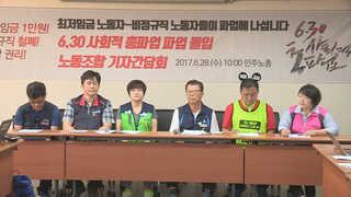 민주노총 모레 사회적 총파업…비정규직 등 4만명 참가