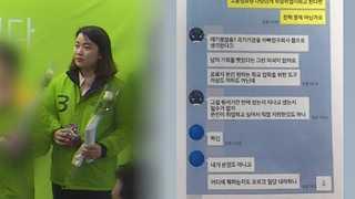 검찰, '문준용 의혹 조작' 이유미 구속영장 청구