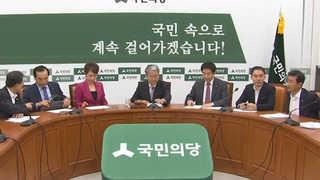 국민의당, 사태 수습 안간힘…특검 추후 논의