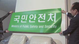 세월호 떠오르자 간판 내리는 '국민안전처'
