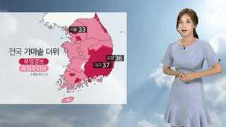 [날씨] 전국 가마솥 더위…내륙 곳곳 소나기