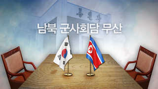 """남북 군사회담 불발…국방부 """"27일까지 제의 유효"""""""
