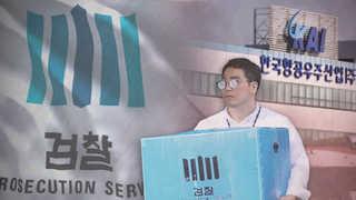 KAI-협력업체 수상한 거래…하성용 거액 정치자금 후원도