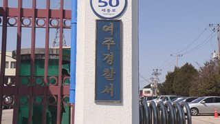 """""""학생 10여명 성추행"""" 고교 교사 2명 수사"""
