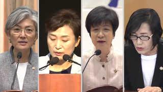 첫 내각 '여성장관 30%'…기대감 커지는 성평등 공약
