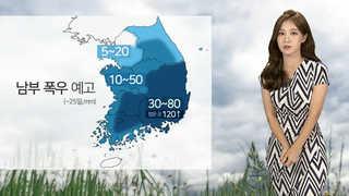 [날씨] 남부 폭우 예고…서울은 '34도' 찜통