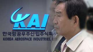 KAI 비리 '키맨' 공개수배…내주부터 피의자 조사