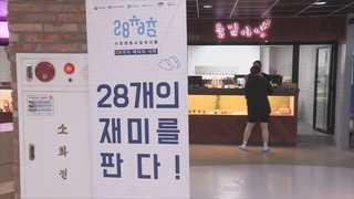 창업 유도하고 활기 불어넣고…재래시장 '28청춘 청년몰'