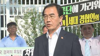 """조명균 """"남북경협기업 가급적 빠른 지원 위해 최선"""""""
