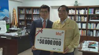 박현종 bhc치킨 회장, 청주 수해 성금 5천만원 전달