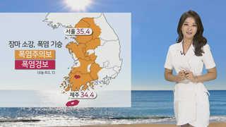 [날씨] 서울 올 최고 35.4도…폭염 확대ㆍ강화