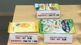 반려동물용 탈취제ㆍ물휴지 가습기 살균제 성분 검출
