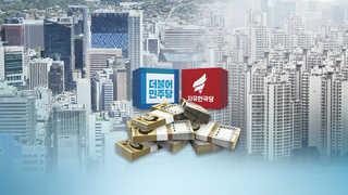 """與 """"3~5억 소득세 인상""""…한국, '서민감세' 맞불"""
