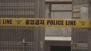 흉기난동 40대, 경찰관 등 3명 찌르고 자해