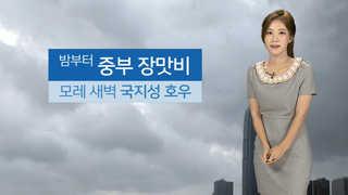 [날씨] 내일도 서쪽ㆍ영남 폭염…밤에 중부 차차 장맛비