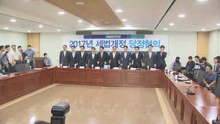 """당정협의 """"고소득층 세금 올려 서민 지원"""""""