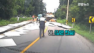 [현장영상] 도로 위에 쏟아진 합판 200장…시민들이 보여준 '감동'