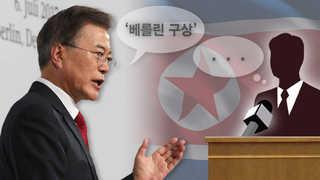 길어지는 북한의 침묵…시작부터 꼬인 '베를린 구상'