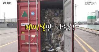 [현장영상] '컨테이너에 담배 대신 폐비닐 가득'…중국산 담배 34만 갑..
