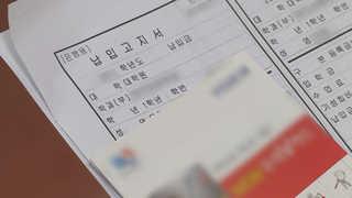 전국 4년제 국공립대 입학금 폐지ㆍ전형료 인하 결의