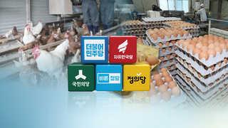 """""""살충제 계란은 인재"""" 정치권 늑장대응 성토"""
