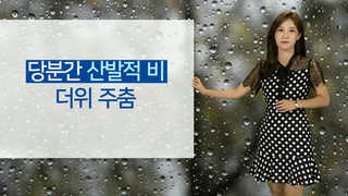 [날씨] 내일 흐리고 산발적 비…대부분 30도 밑돌아