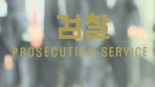 박근혜 정부 '화이트리스트' 사건, 중앙지검 특수3부가 수사