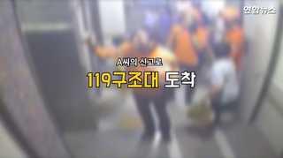 [현장영상] 여성이 승강기에 갇혔는데 관리소장이 구조막아 실신