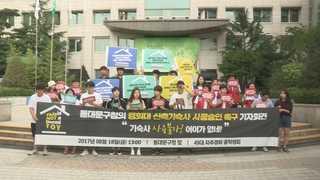 개강 앞두고 기숙사 입주 잇단 제동…학생들 '발동동'
