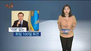 [여의도 족집게] 당당, 사과, 솔직…역대 대통령 '취임 100일'